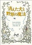 消えた犬と野原の魔法 (児童書)