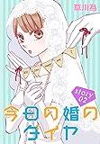 AneLaLa 今日の婚のダイヤ story02