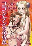 フランケン・ふらん 4 (チャンピオンREDコミックス)