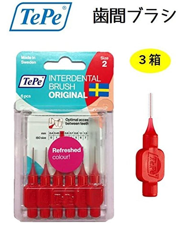 療法インサートエキサイティングテペ 歯間プラシ 0.5mm ブリスターパック 3パック TePe IDブラシ
