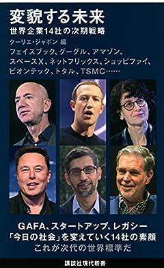 変貌する未来 世界企業14社の次期戦略 (講談社現代新書)