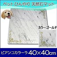 オシャレ大理石ペットひんやりマット可愛いプリティーデザイン(カラー:ゴールド) 40×40cm peti charman