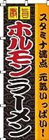 のぼり ホルモンラーメン 0010390IN