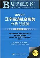 2010年辽宁经济社会形势分析与预测