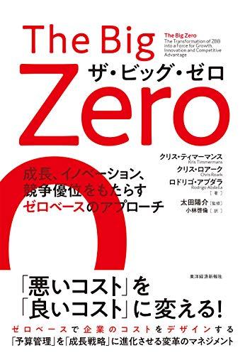 The Big Zero ザ・ビッグ・ゼロ: 成長、イノベーション、競争優位をもたらすゼロベースのアプローチ