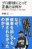 プロ野球にとって正義とは何か 落合解任と「プロの流儀」VS.「会社の論理」 (知的発見!BOOKS)