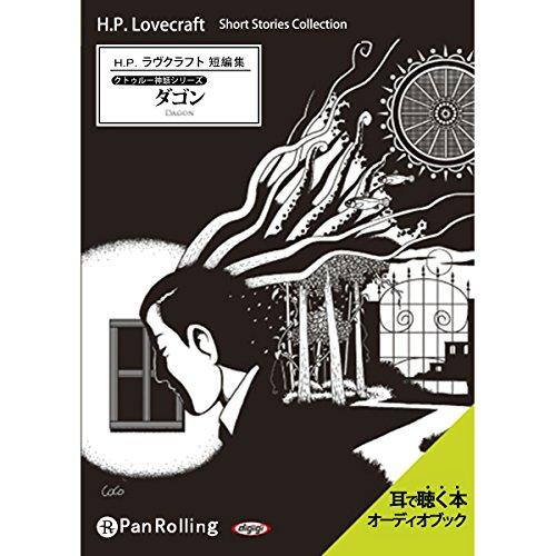 『ラヴクラフト「ダゴン」(クトゥルー神話シリーズ)』のカバーアート