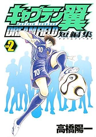 キャプテン翼 短編集 DREAM FIELD 2 (ヤングジャンプコミックス)