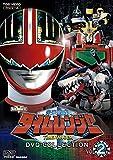 【メーカー特典あり】未来戦隊タイムレンジャー DVD-COLLECTION VOL.2<完>(Amazon.co.jp特典:メガジャケット)