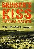 ブルーザーのキス