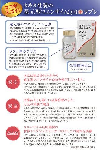カネカ社製コエンザイム還元型Q10乳酸菌ラブレプラス90粒