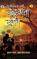 Chandrakanta Santati Part 2