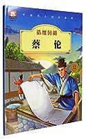 中国名人绘本故事:造纸鼻祖蔡伦(汉英对照)
