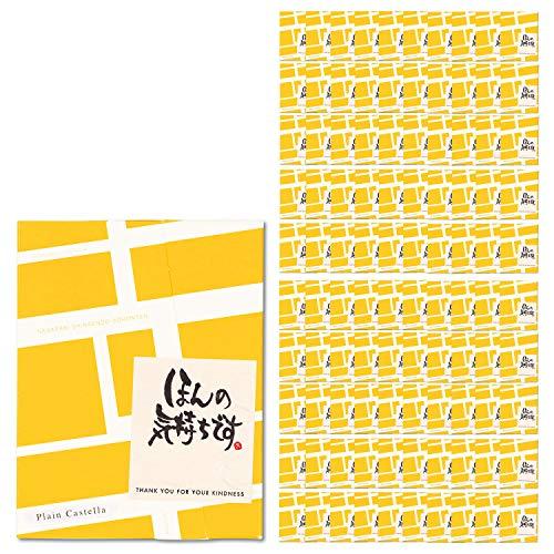 長崎心泉堂 プチギフト お菓子 幸せの黄色いカステラ 個包装 100個セット 〔「ほんの気持ちです」メッセージシール付き/退職や転勤の挨拶に〕 【和菓子 スイーツ プレセント 長崎カステラ】