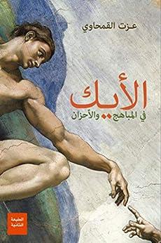 الأيك (Arabic Edition) by [عزت القمحاوي]
