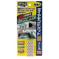 【まとめ買い】ダイヤモンドパッドM ステンレス・こげ・焼け用 ×6個