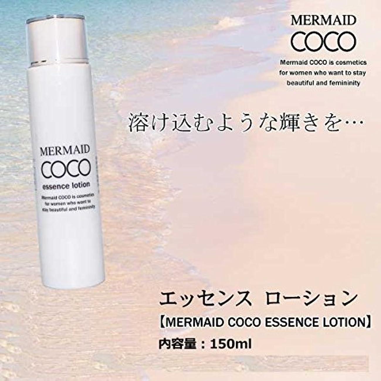 隣人滑り台立派なマーメイド ココ  エッセンローション MERMAID COCO ESSENCE LOTION 150ml