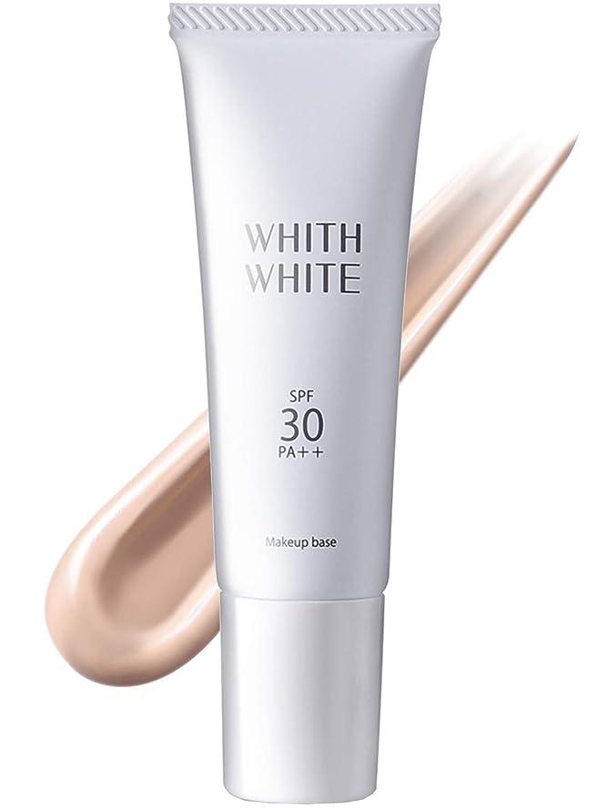 検証反対に身元BBクリーム 化粧下地 医薬部外品 フィス 美白 「 ニキビ しわ 毛穴 皮膚テカリ 」「 ヒアルロン酸 プラセンタ 配合 」「 美白 と 保湿 のW獲り 」25g