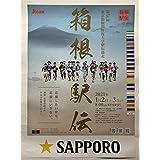 令和3年 2021年 第97回 箱根駅伝 ポスター、公式プログラム、コースマップ セット 青学 東海 駒沢