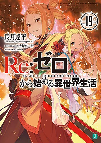 リゼロ Re:ゼロから始める異世界生活 ライトノベル 1-19巻セット
