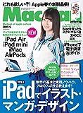 Mac Fan 2019年5月号 [雑誌]