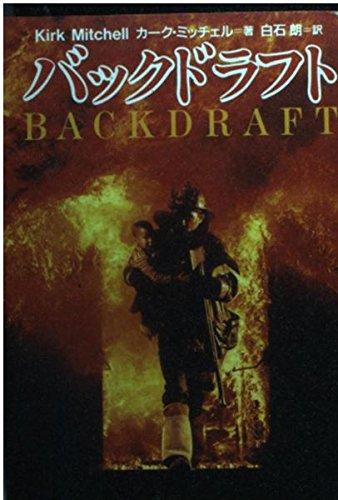 バックドラフト (扶桑社ミステリー)