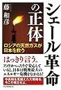 シェール革命の正体 ロシアの天然ガスが日本を救う