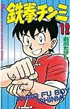 鉄拳チンミ(12) (月刊少年マガジンコミックス)