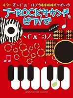 ピアノソロ キターΣヽ(`д´;)ノ うおおおお!  っていうJ-ROCKサウンドをピアノで