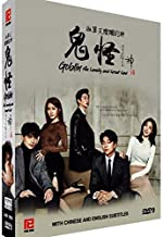 guardian the lonely and great god dvd