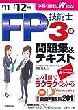 FP技能士3級問題集&テキスト〈'11→'12年版〉