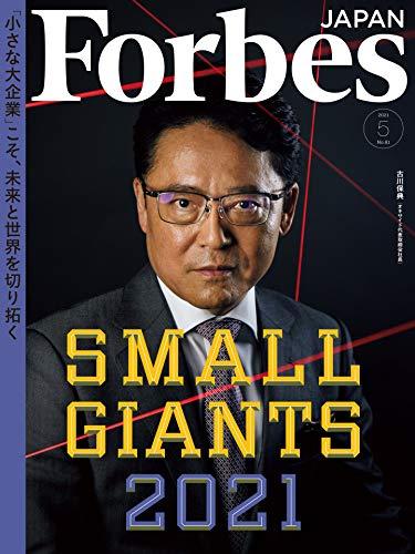 ForbesJapan (フォーブスジャパン) 2021年 05月号 [雑誌]