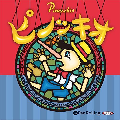 『ピノッキオ』のカバーアート