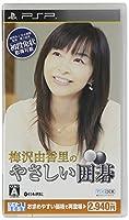 マイコミBEST 梅沢由香里のやさしい囲碁 - PSP