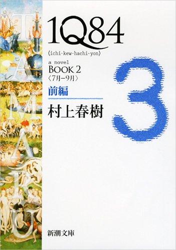 1Q84 BOOK2〈7月‐9月〉前編 (新潮文庫)