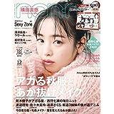 non-no (ノンノ) 2020年12月号 [雑誌]