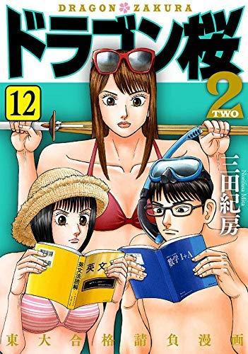 ドラゴン桜2 コミック 1-12巻セット