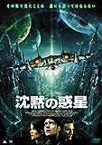 沈黙の惑星[DVD]