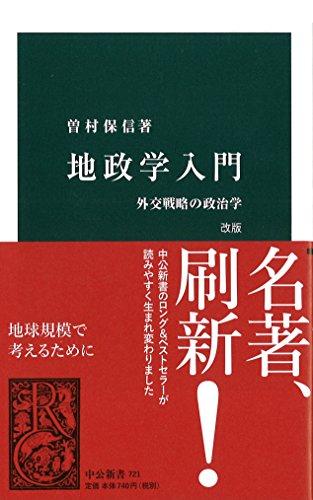 地政学入門 改版 - 外交戦略の政治学 (中公新書)