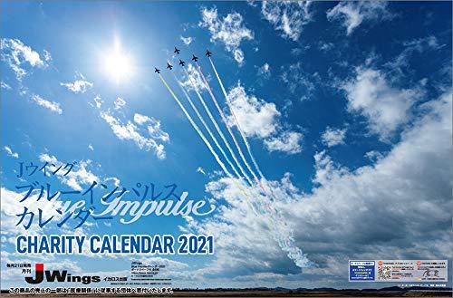 ハゴロモ 航空自衛隊 ブルーインパルス 2021年 チャリティー カレンダー 壁掛け CL-436