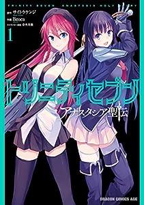 トリニティセブン アナスタシア聖伝 1 (ドラゴンコミックスエイジ)