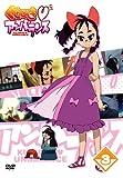 くじびき■アンバランス Vol.3[DVD]