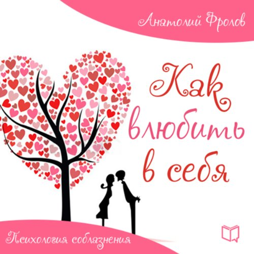 How to Attract Love: Psychology of Seduction (Russian Edition) Titelbild