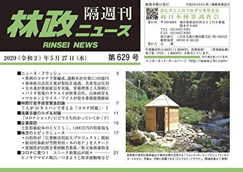 「林政ニュース」第629号