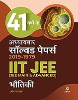 41 Years' Addhyaywar Solved Papers 2019-1979 IIT JEE - Bhautiki 2020