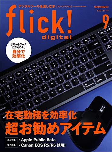 flick! digital(フリックデジタル) 2020年9月号 Vol.107(在宅勤務を効率化超お勧めアイテム)[雑誌]