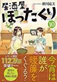 居酒屋ぼったくり (10) (アルファポリス文庫)