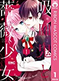 吸血鬼と薔薇少女 1 (りぼんマスコットコミックスDIGITAL)