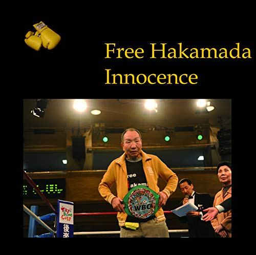 Free Hakamada