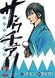 サンクチュアリ-THE幕狼異新- 2 (ジャンプコミックス デラックス)